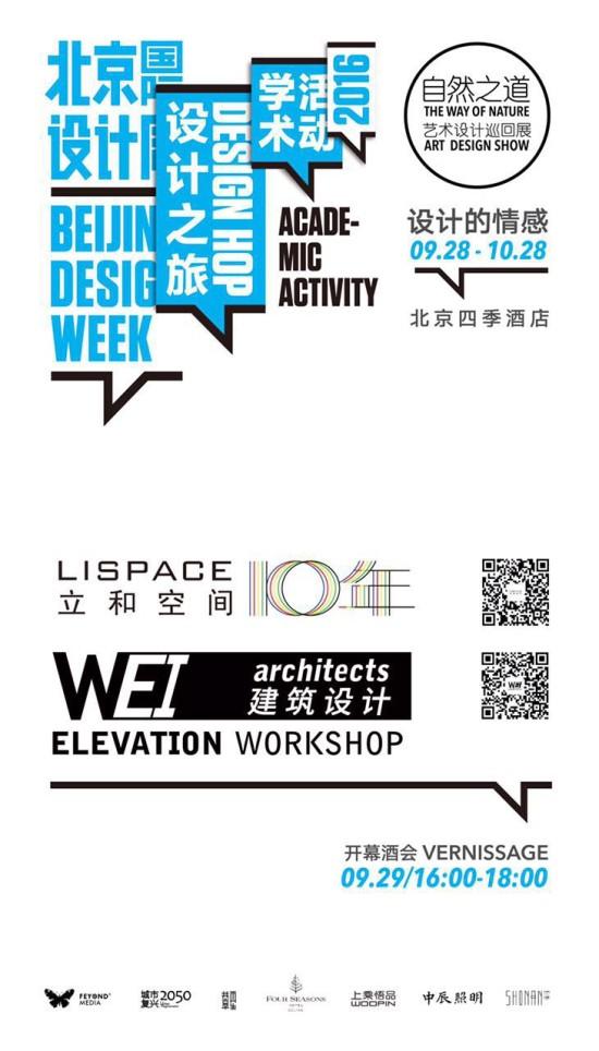 909789201  Beijing Design Week at the Four Seasons 909789201