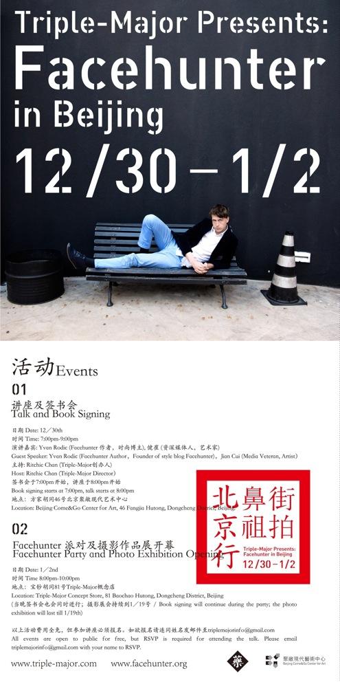 <!--:en-->Facehunter in Beijing<!--:--><!--:zh-->Facehunter在北京行 <!--:--> Facehunter in Beijing11