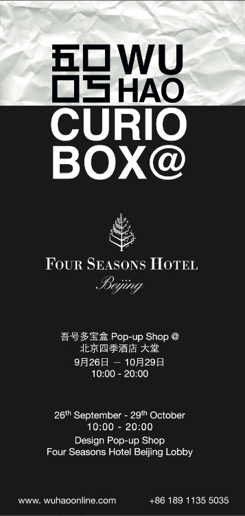 Neemic at Wuhao Pop-up at Four Seasons Hotel Beijing Chiara @ Wuhao Chiara @ Wuhao Neemic at Wuhao Pop up at Four Seasons Hotel Beijing