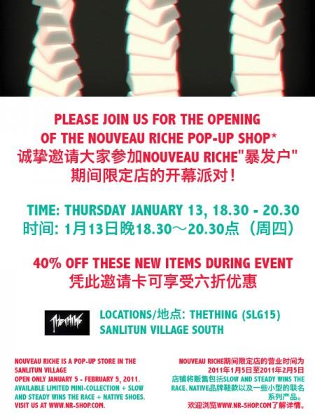 """<!--:en-->Nouveau-Riche Opening<!--:--><!--:zh-->""""暴发户""""开幕式活动<!--:--> nr invitation"""