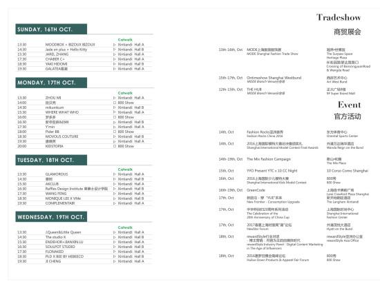 ss17_sch_b  Shanghai Fashion Week 2016 Schedule ss17 sch b