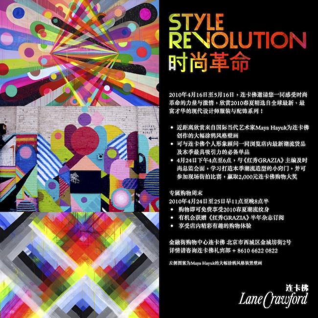 Style Revolution 时尚革命 style revolution                        lane crawford grazia1